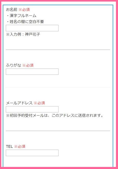 申し込みフォーム.jpg