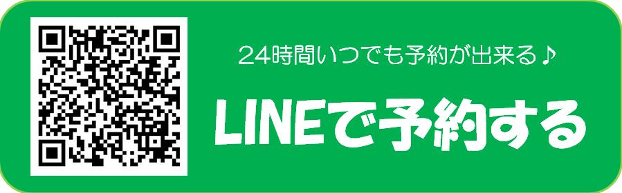 LINE予約.png
